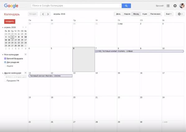 отображение календаря