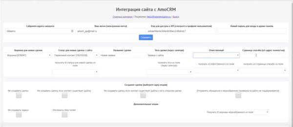 интеграция амо с сайтом