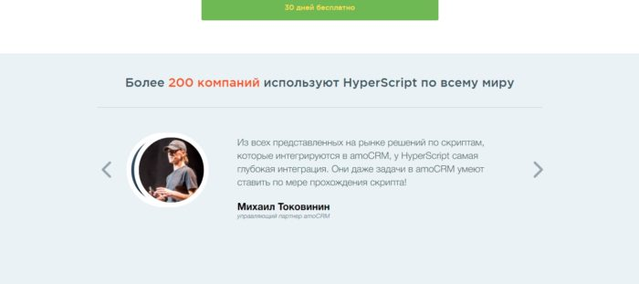 преимущества Hyper Script