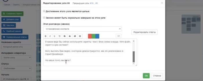 редактирование узла скрипта