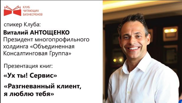 советы от антощенко