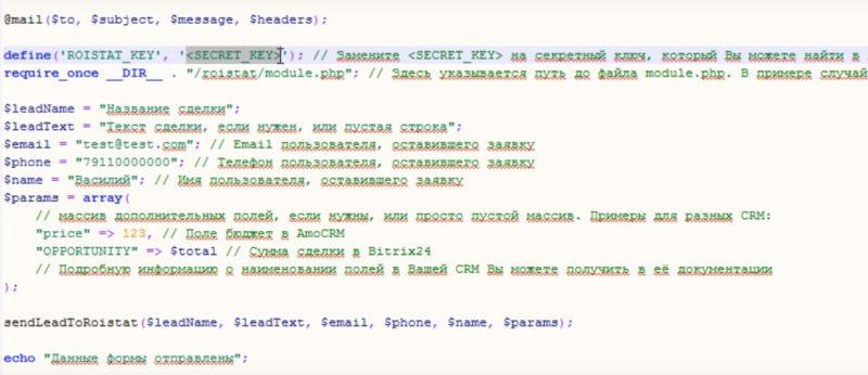 прописываем код в строке