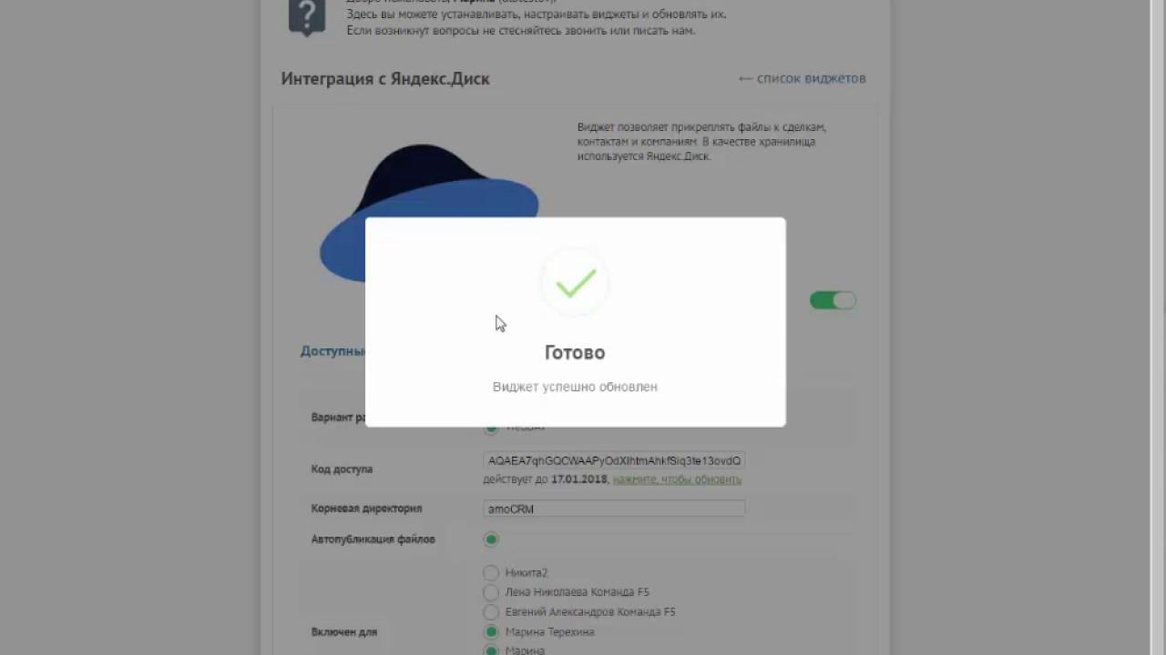 интеграцию AmoCRM и Яндекс диск