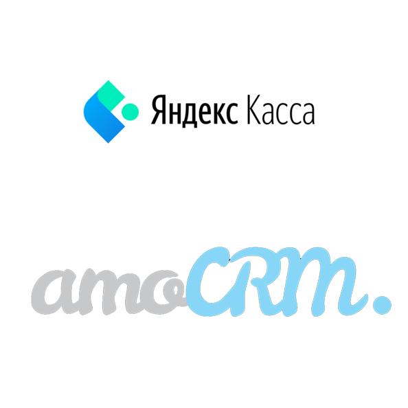 AmoCRM и Яндекс Касса