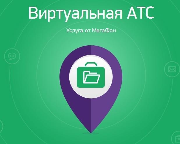 Интеграция amoCRM и АТС Megafon в шагах