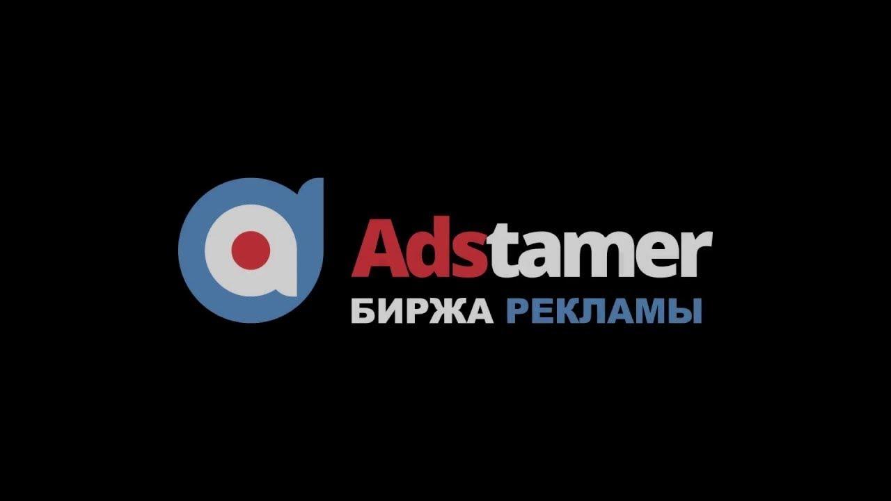 ADSTAMER